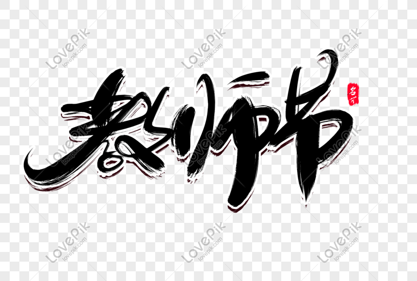 Teachers day creative brush design png image_picture free