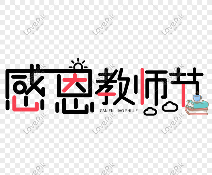 Thanksgiving teachers day png image_picture free download