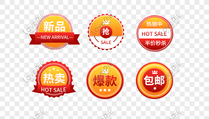 new product hot sale label png