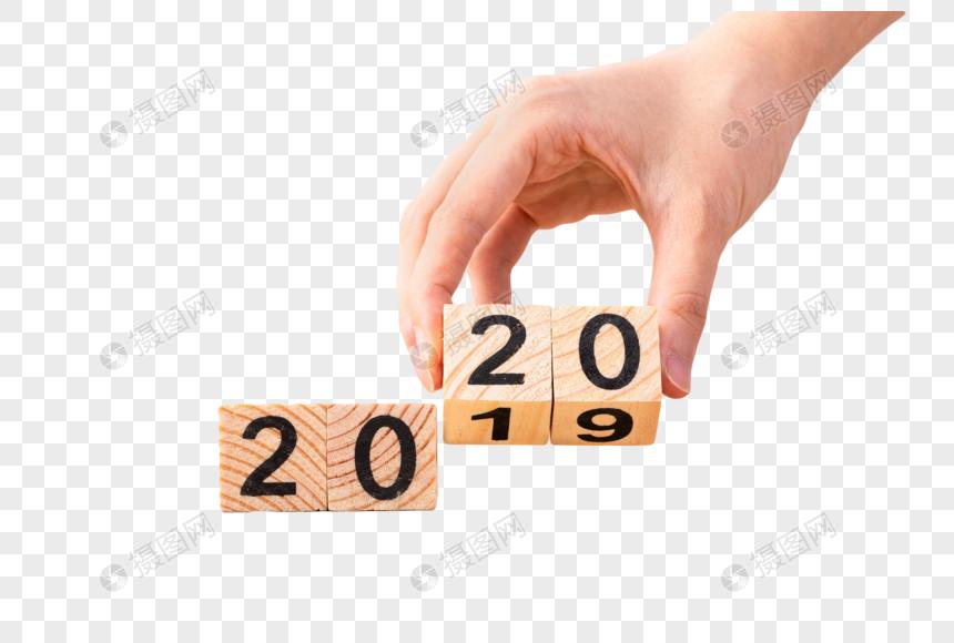 2020 building blocks png