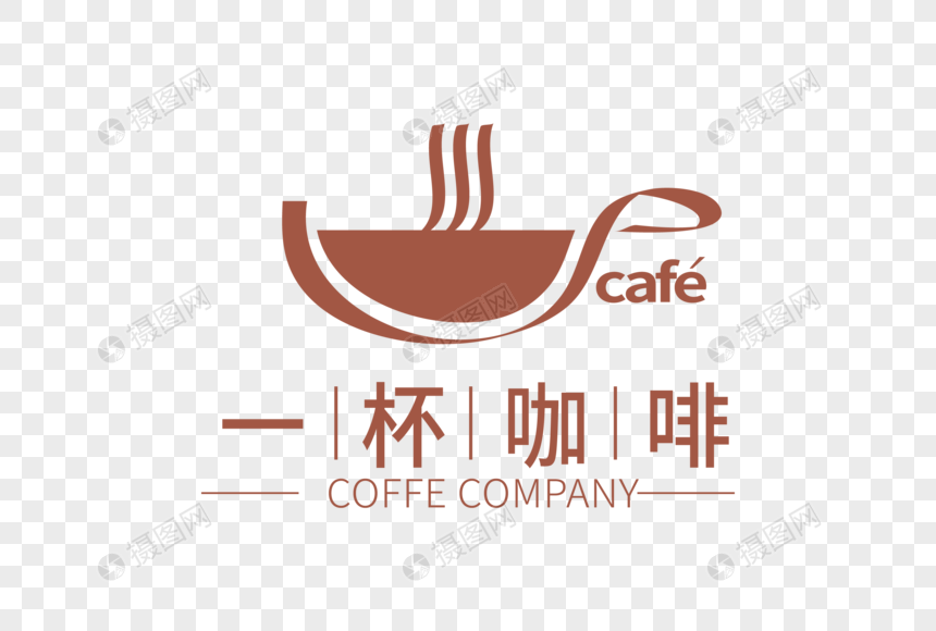 Fashion Creative Coffee Logo Design Png Image Picture Free Download 401725597 Lovepik Com