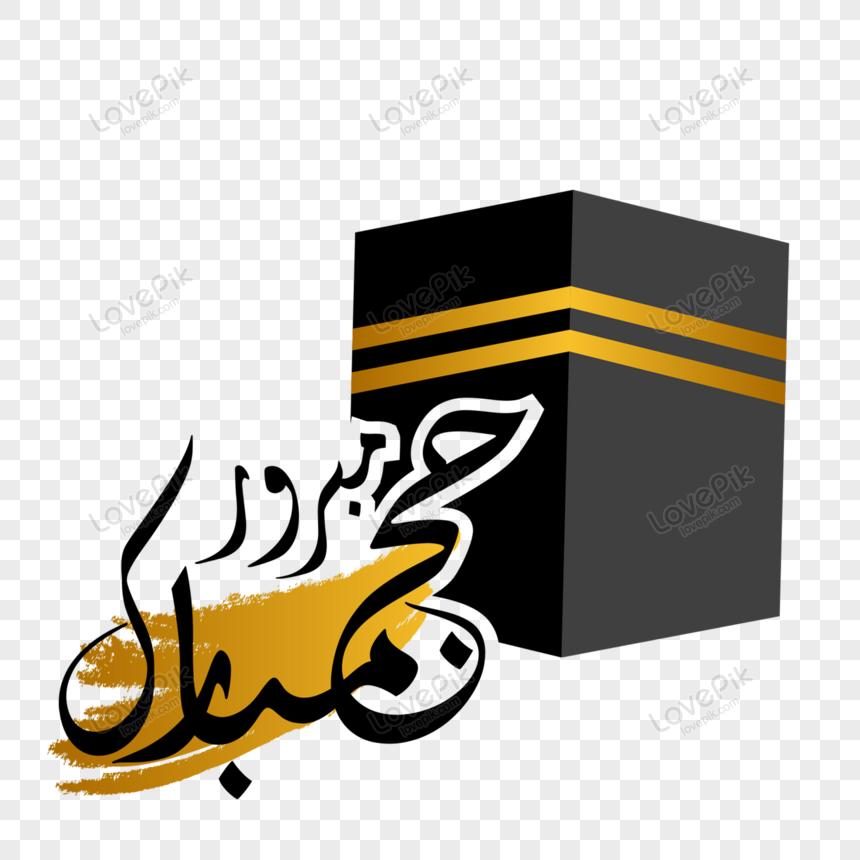 hajj mubarak kaaba vector png image picture free download 450013226 lovepik com hajj mubarak kaaba vector png