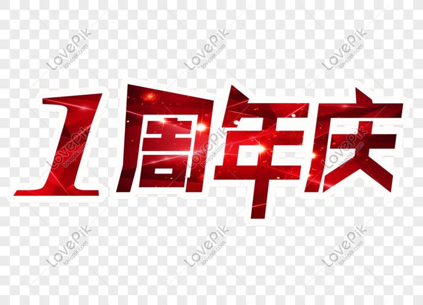 1st anniversary red art word png image picture free download 648081934 lovepik com lovepik