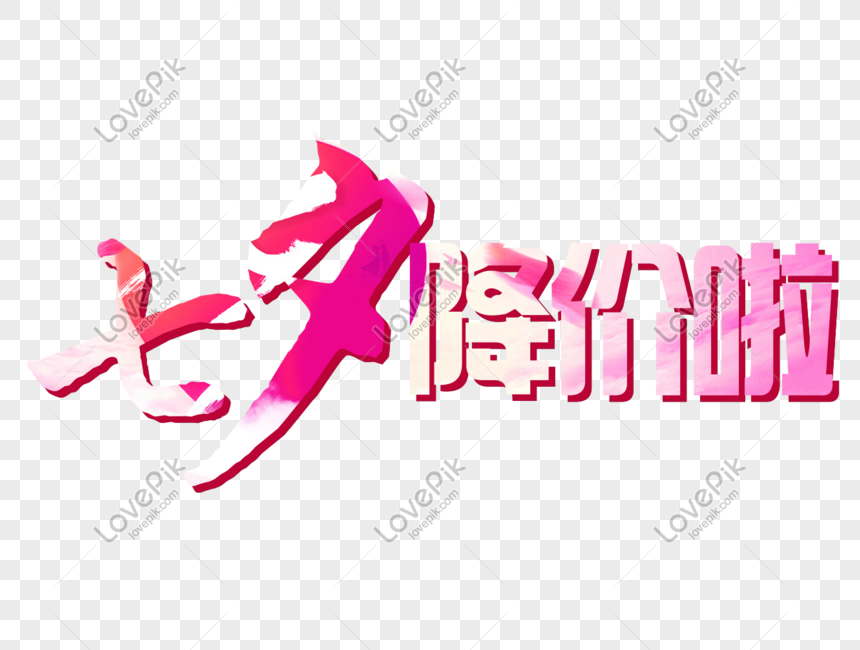 chinese valentines day word art png