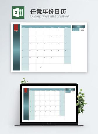 Anumang taon kalendaryo Excel talahanayan 12 Mga template