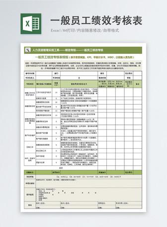 一般員工績效考核表 模板