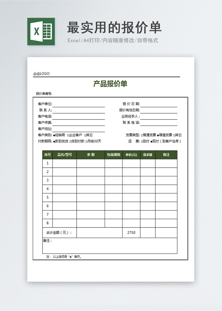 the most practical quotation sheet excel template excel