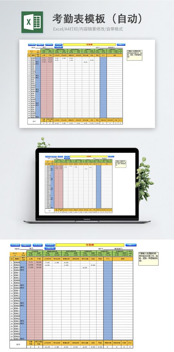 attendance sheet template automatic card automatic statistics