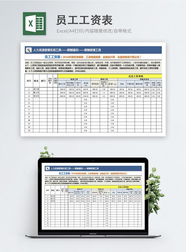 Lovepik صورة Xlsx 400139581 Id عرض تقديمي بحث صور قالب كشف الرواتب للموظفين