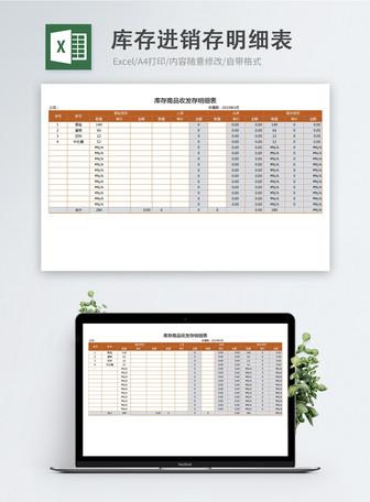 庫存商品全年進銷存明細表 模板