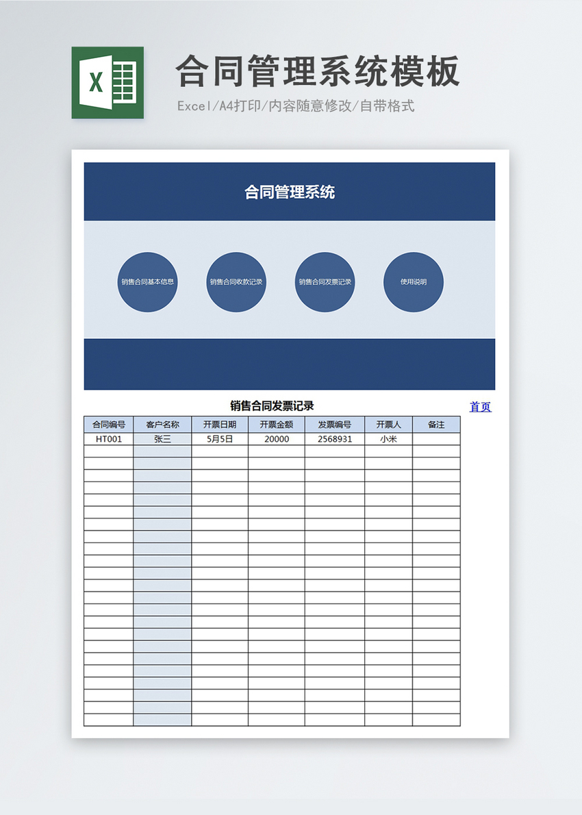 blue practical contract management system excel form template excel