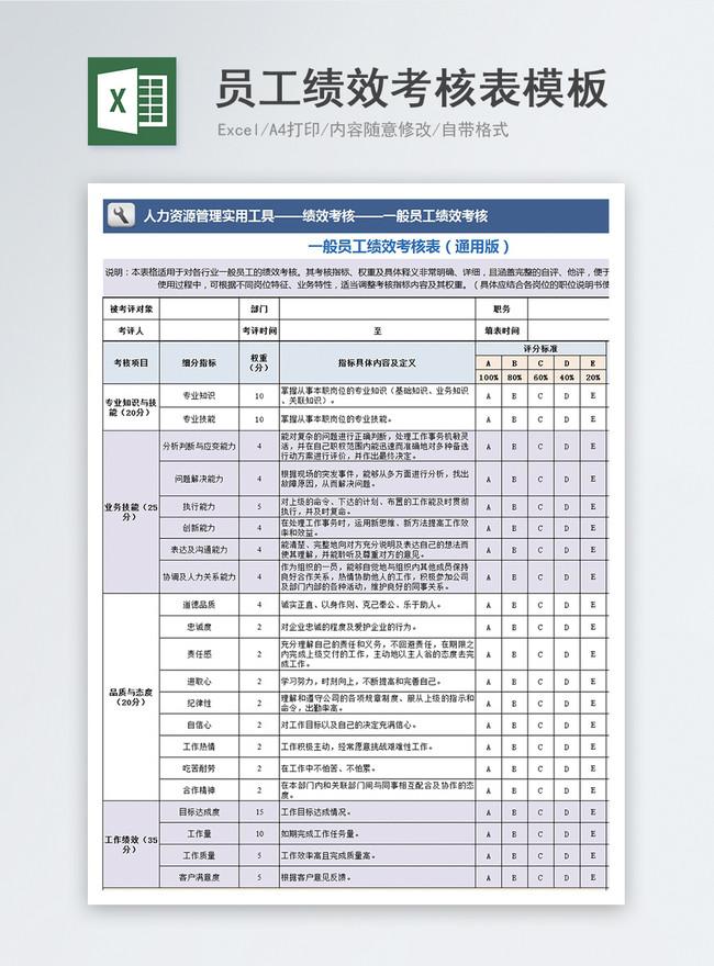 Sistem Pengurusan Akaun Sistem Borang Penilaian Prestasi Pekerja Excel Muat Turun Percuma Spreadsheet 400141165 My Lovepik Com Xls