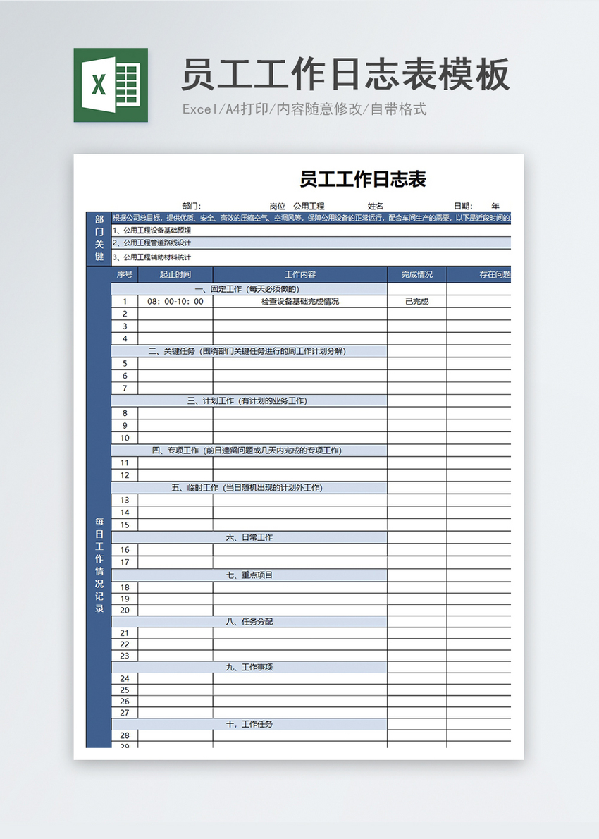 Blue Employee Work Log Table Excel Template Excel Templetefree