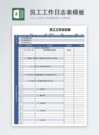 藍色員工工作日誌表excel模板 模板