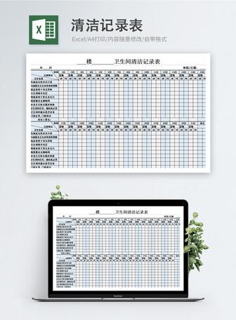 清潔記錄表 模板