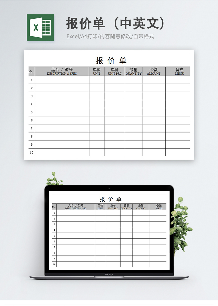 chinese and english quotation sheet excel form excel templete free