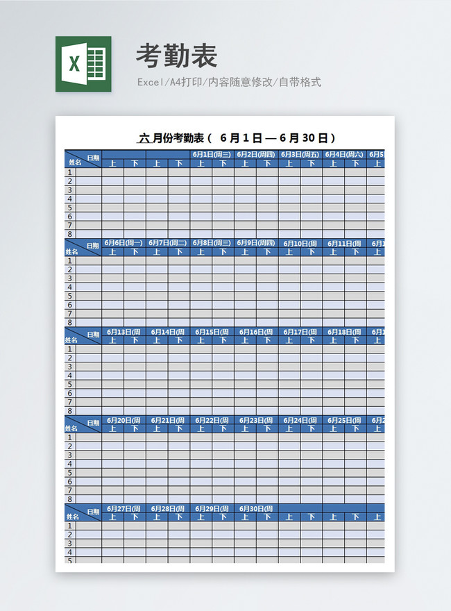 Attendance Sheet Excel Templete Free Download File 400143378 Lovepik Office Document