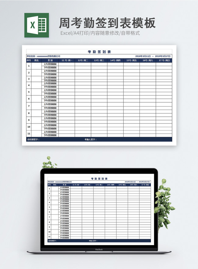 Week Attendance Check In Excel Template Excel Templete Free Download File 400145402 Lovepik Office Document