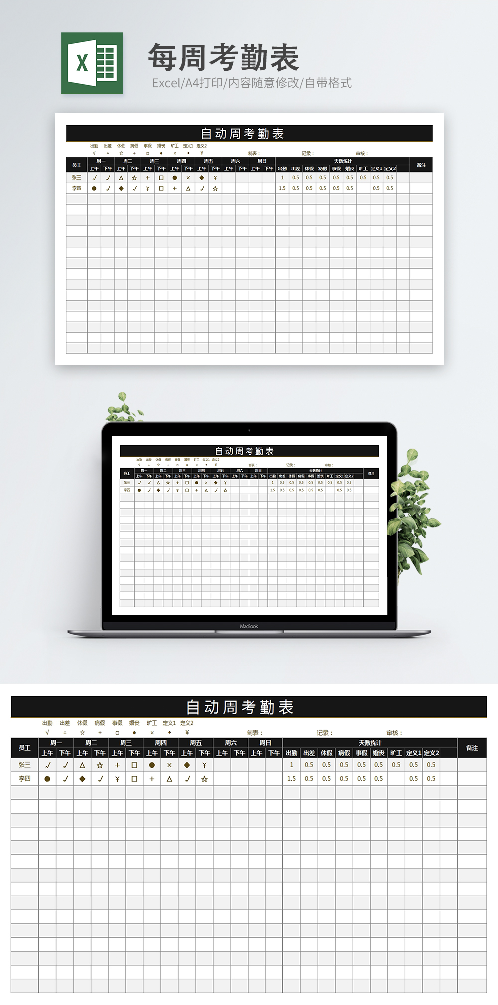 Weekly Attendance Sheet Excel Templete Free Download File