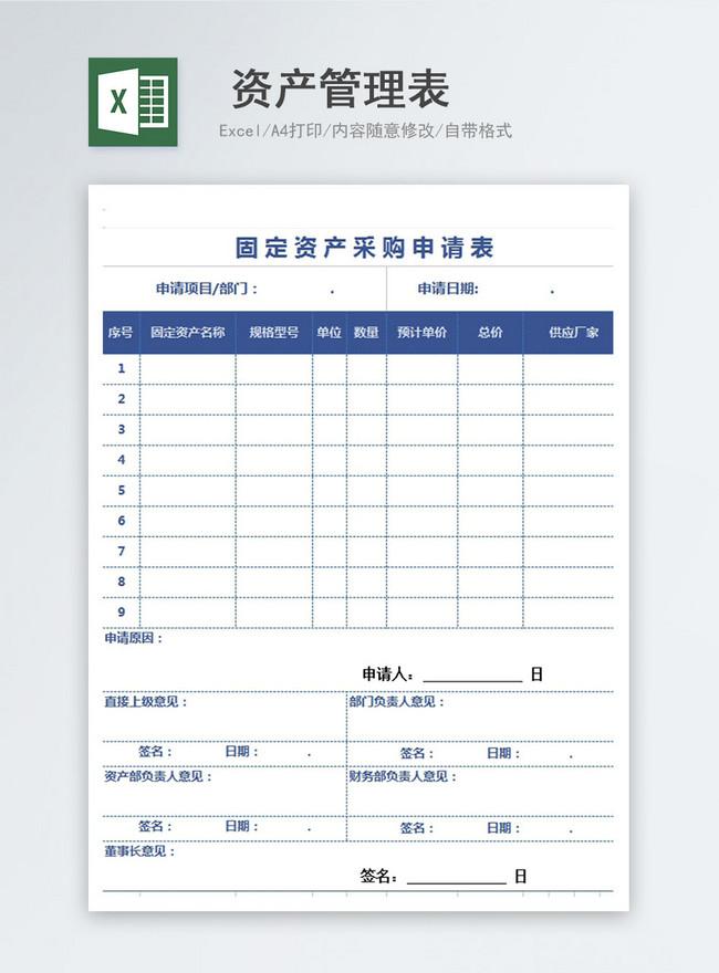 Lovepik صورة Xls 400147389 Id عرض تقديمي بحث صور نموذج طلب شراء الأصول الثابتة قالب Excel