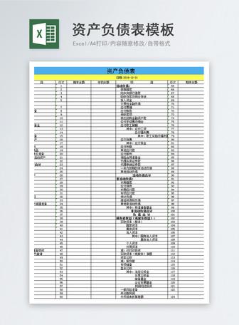 Balance Sheet Template Xls from img.lovepik.com