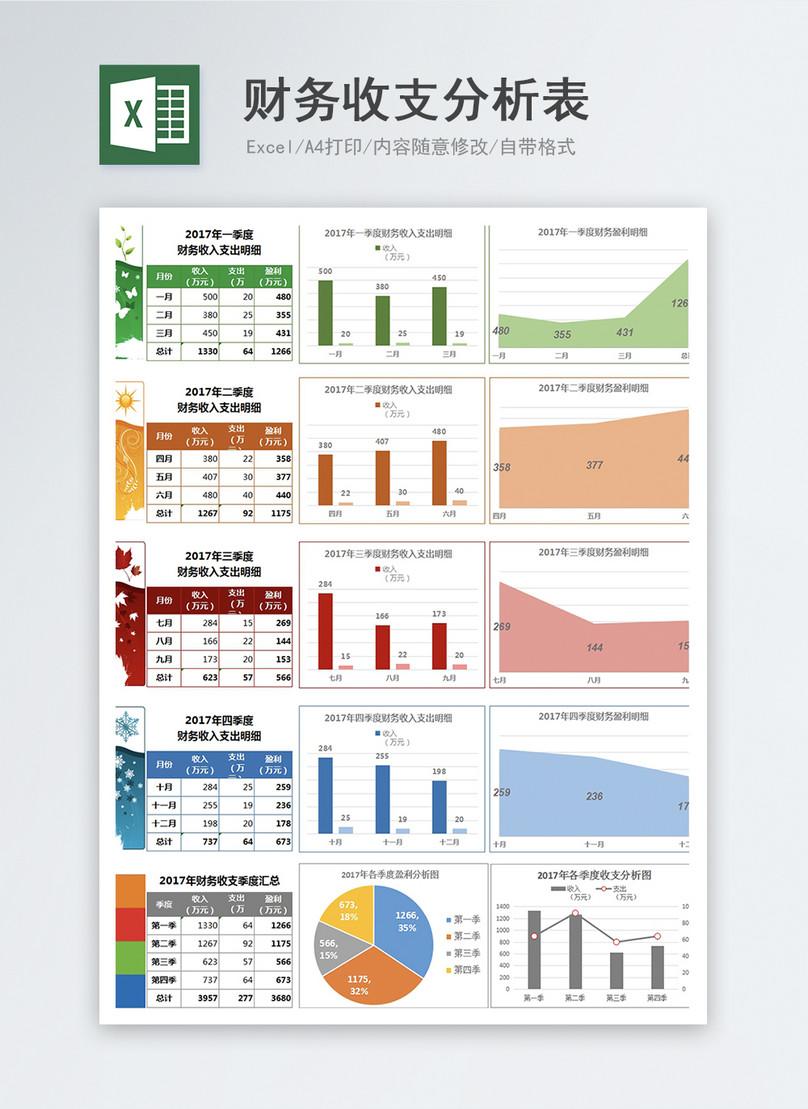 收入支出财务报表excel模板免费下载_收... -千图网excel模板大全