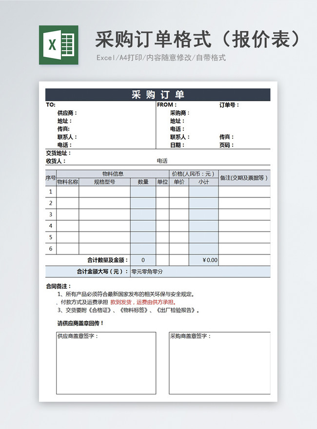 Purchase Order Form Quotation Sheet Excel Templete Free Download File 400148418 Lovepik Office Document