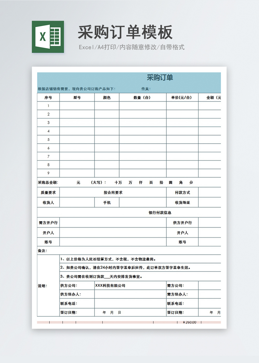 purchase order template excel template excel templete free download