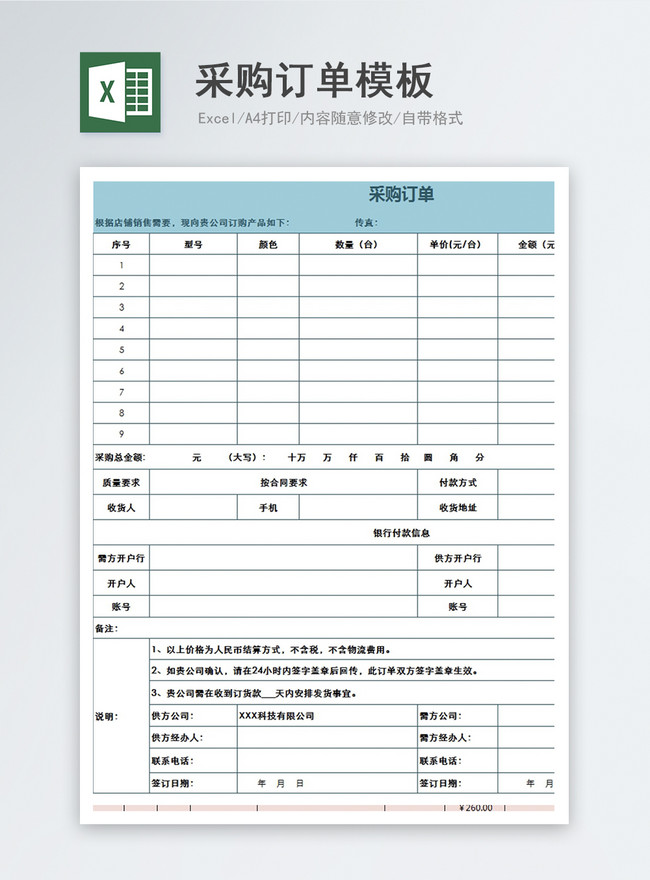 Purchase Order Template Excel from img.lovepik.com