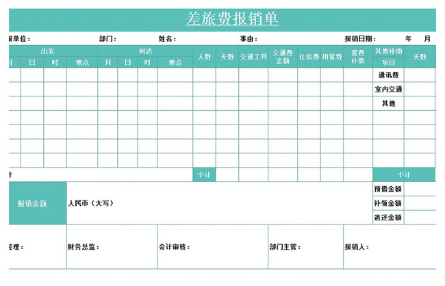 Travel Expense Reimbursement Form Excel Template Excel Templete Free Download File 400148542 Lovepik Office Document