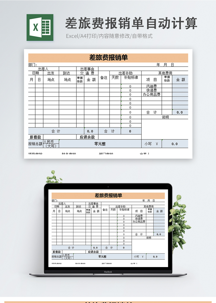 Automatic calculation of excel template for travel expense reimb ...