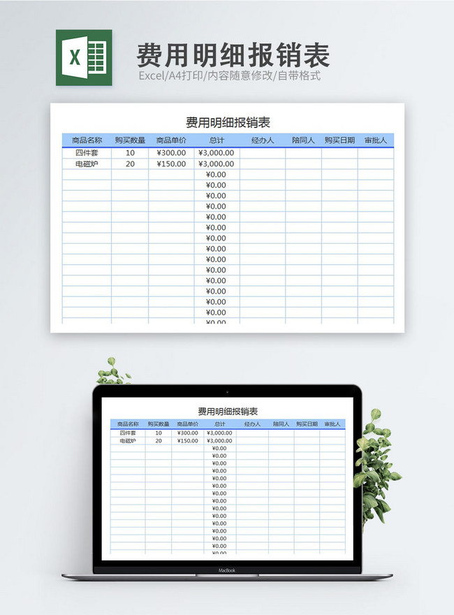Lovepik صورة Xlsx 400149941 Id عرض تقديمي بحث صور تفاصيل المصروفات نموذج الاسترداد نموذج Excel