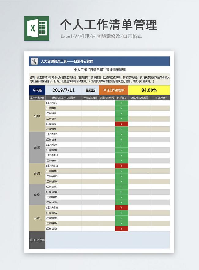 Lovepik صورة Xlsx 400150126 Id عرض تقديمي بحث صور نموذج اكسل إدارة عمل شخصي