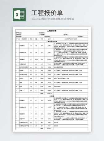 Form ng Excel ng Engineering Quotation Mga template