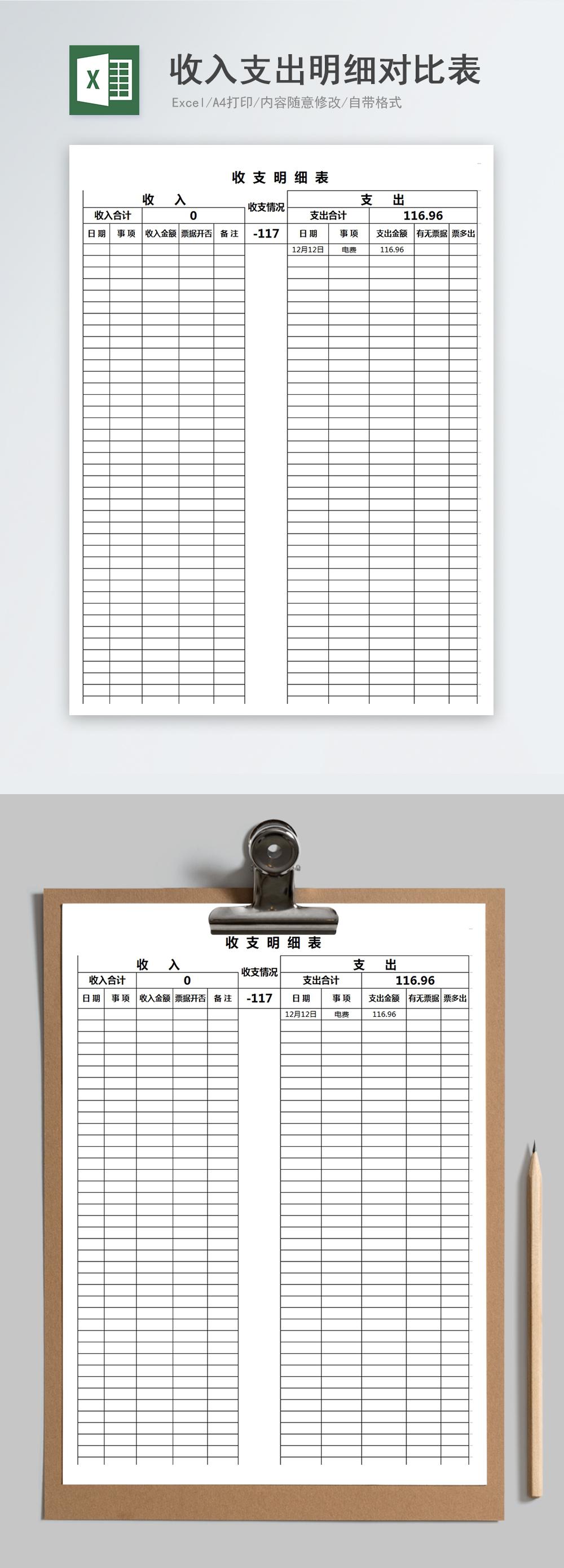 Lovepik صورة Xls 400150471 Id عرض تقديمي بحث صور جداول الدخل والمصروفات جدول المقارنة قالب Excel
