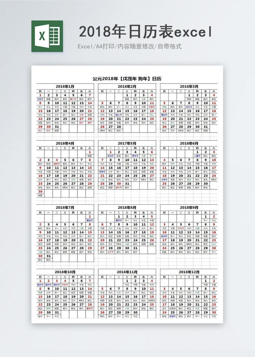 Calendar table excel template excel templete_free download file