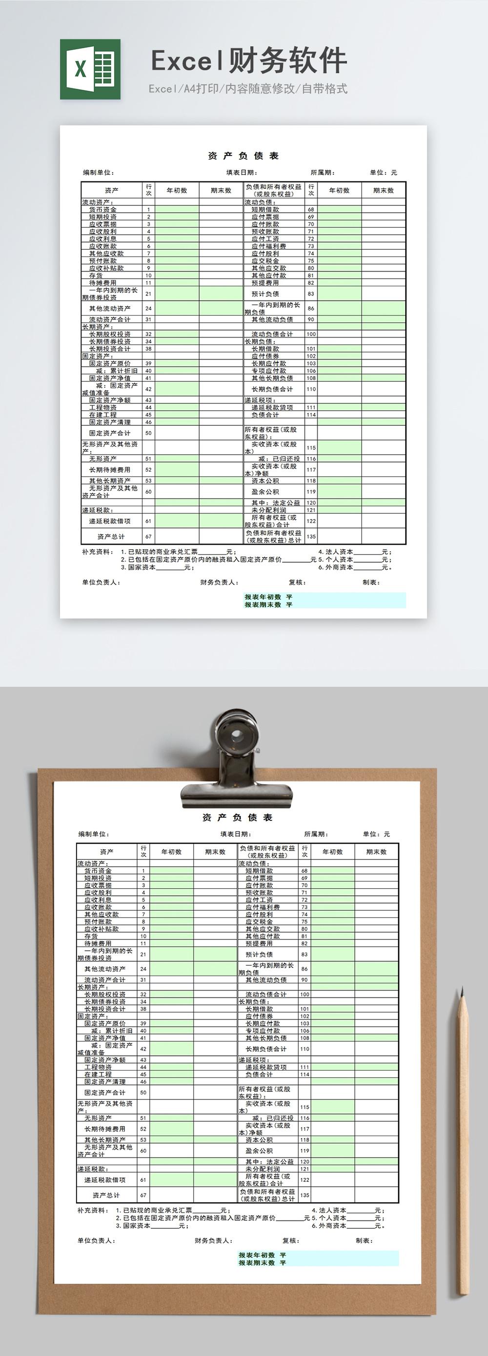 Template Balance Sheet from img.lovepik.com
