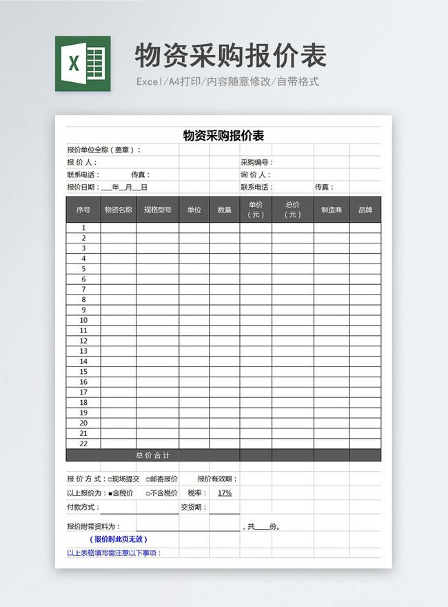 Lovepik صورة Xls 400154614 Id عرض تقديمي بحث صور نموذج عرض شراء المواد قالب Excel