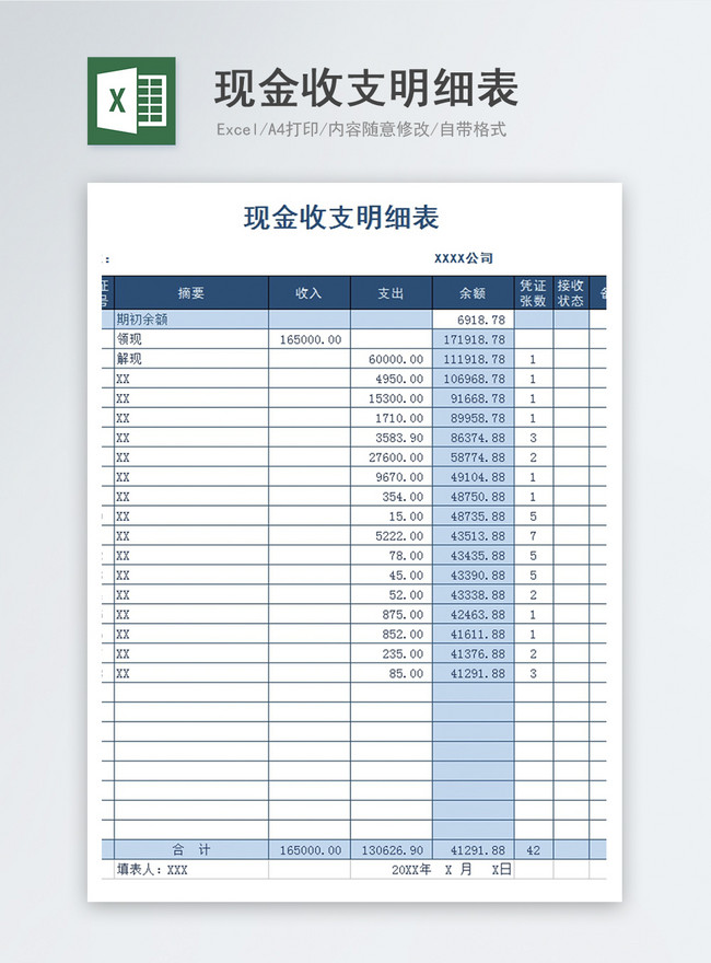 Excel Template For Cash Balance Sheet Excel Templete Free Download File 400154803 Lovepik Office Document
