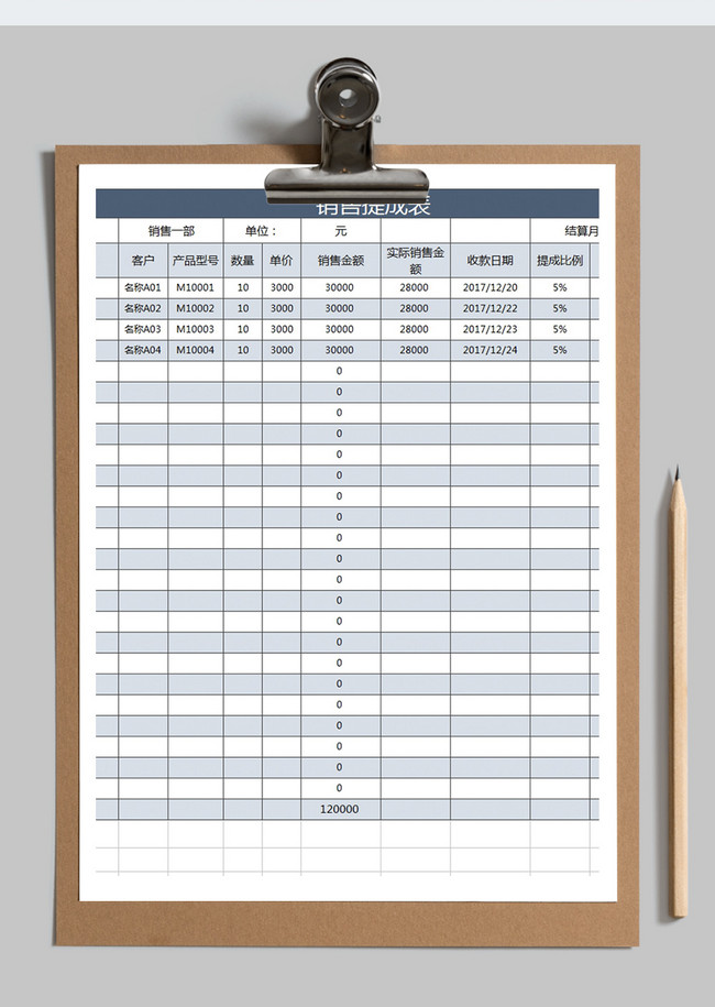 Commission Excel Template from img.lovepik.com