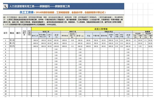 Employee Payroll Template from img.lovepik.com