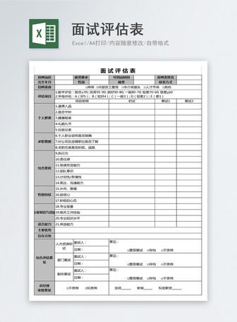 面試評估表 模板