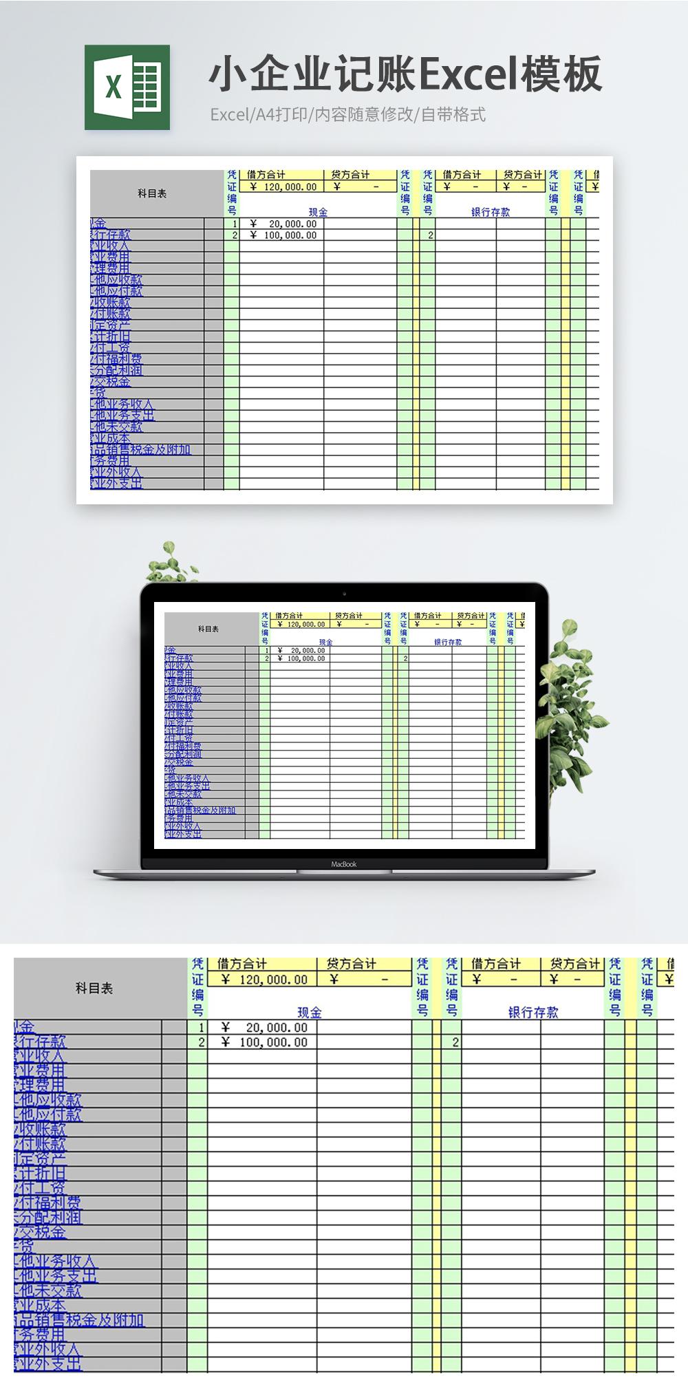 Templat Perakaunan Perniagaan Kecil Excel Muat Turun Percuma Spreadsheet 400157108 My Lovepik Com Xls