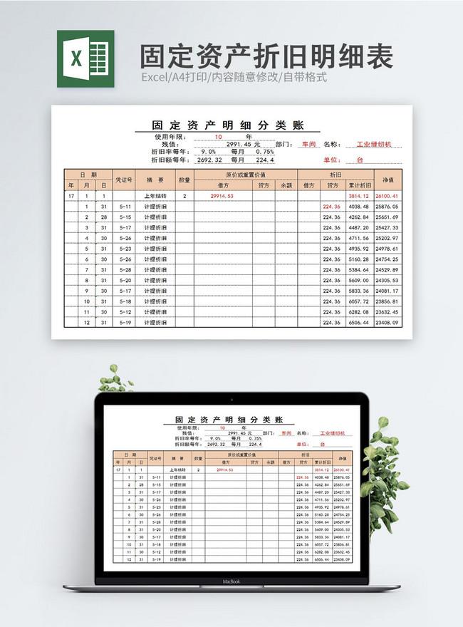Lovepik صورة Xls 400157154 Id عرض تقديمي بحث صور جدول إهلاك الأصول الثابتة قالب Excel