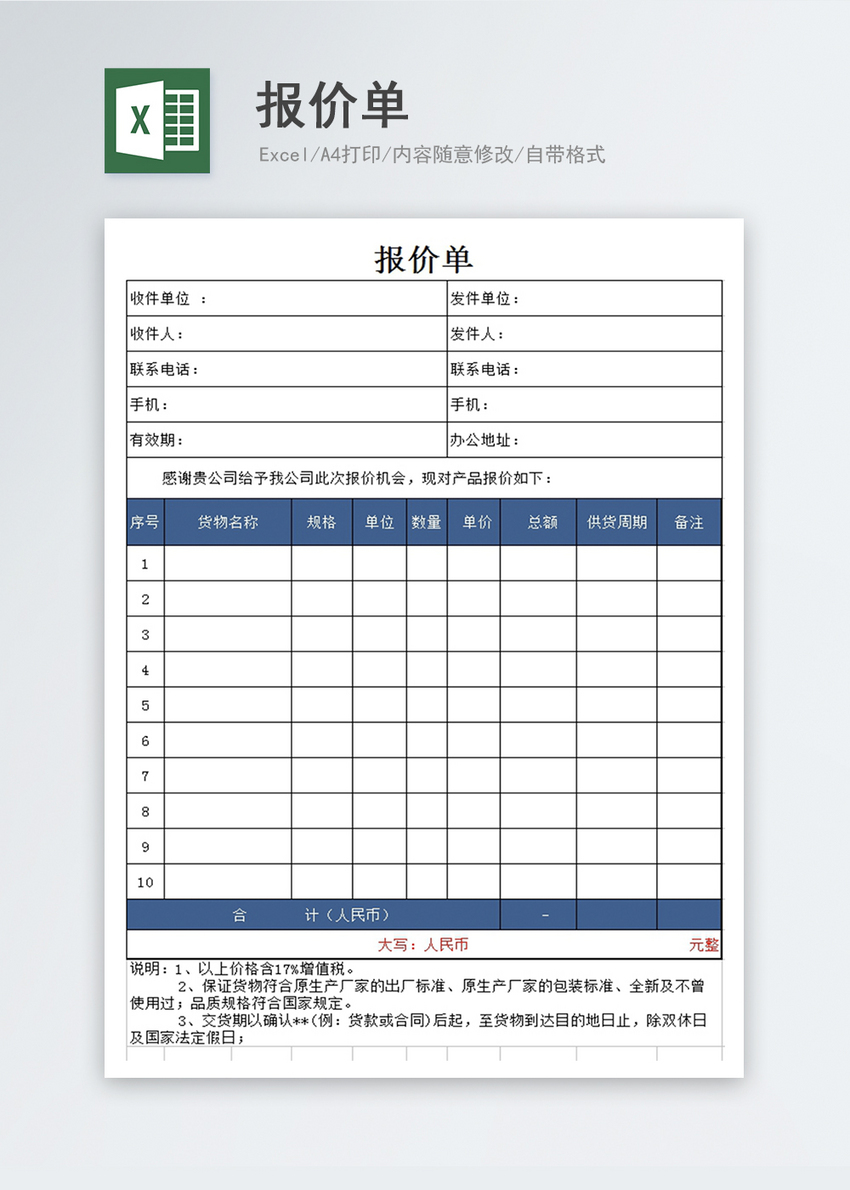 quotation sheet excel template excel templete free download file