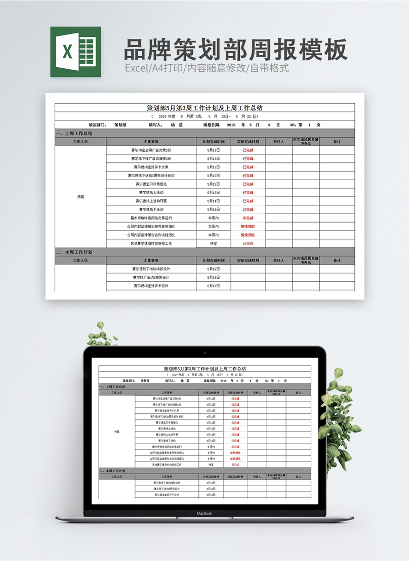 Planning Excel Template from img.lovepik.com
