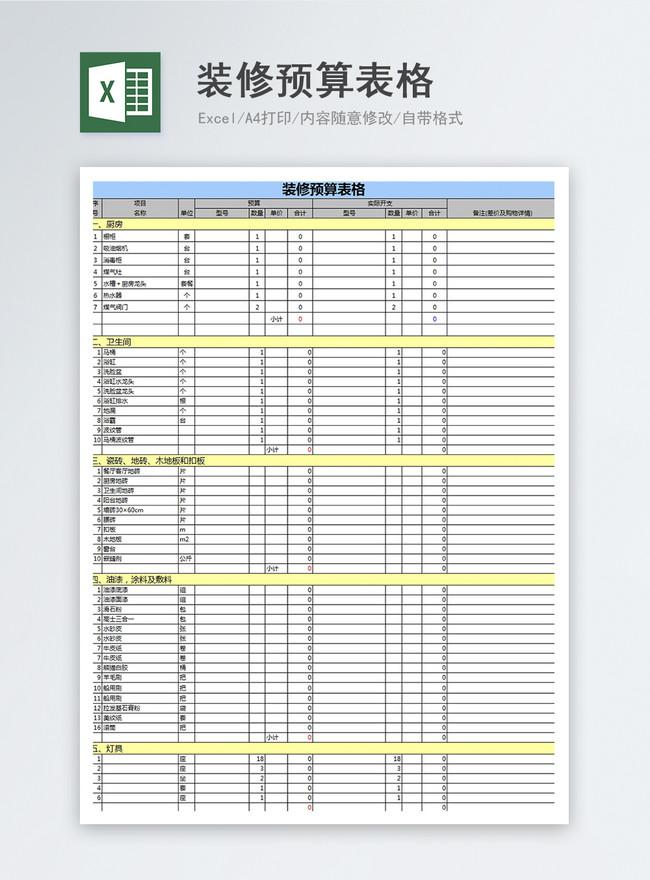 Lovepik صورة Xls 400158789 Id عرض تقديمي بحث صور نموذج تجديد الميزانية قالب Excel