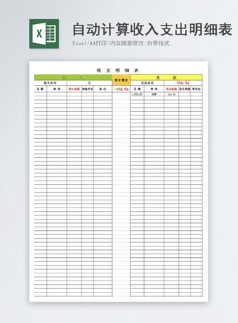 自動計算收入支出明細excel模板 模板