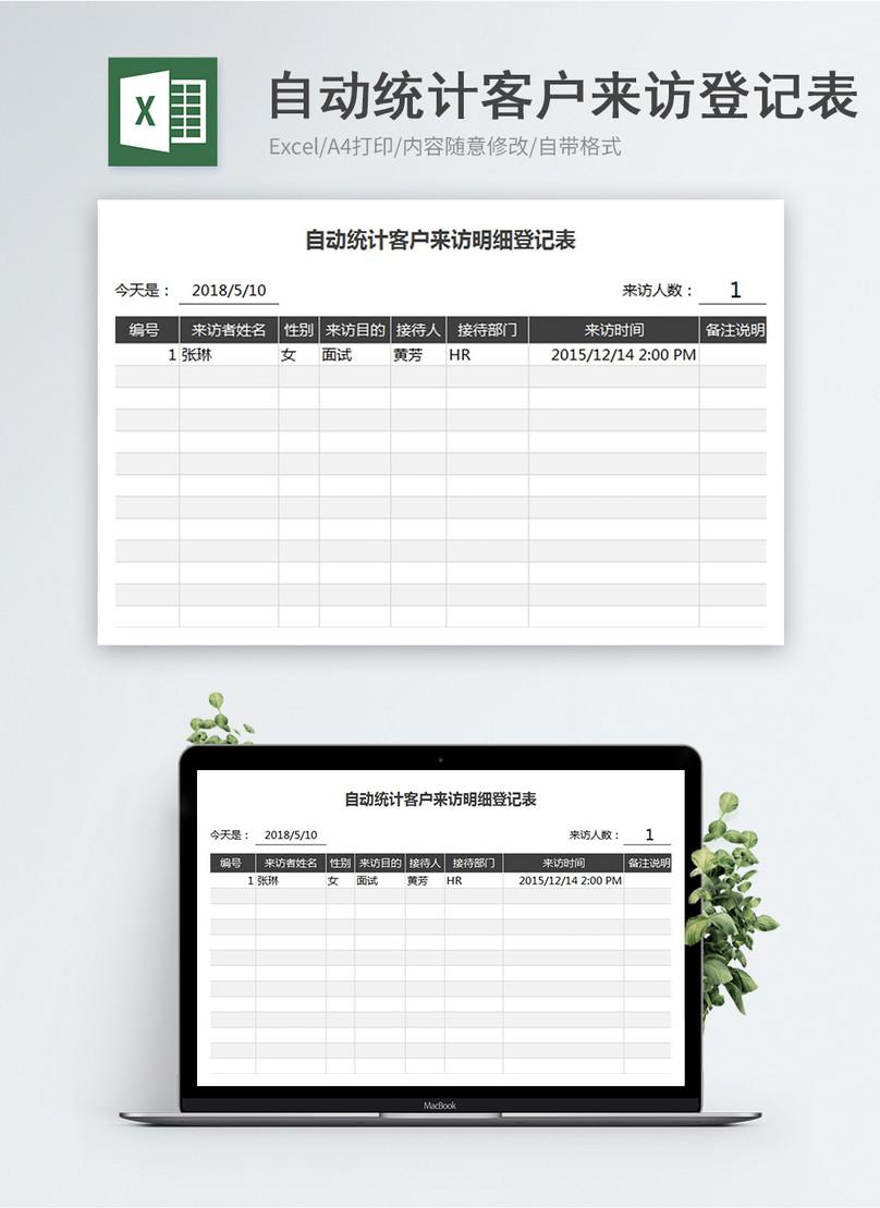 Auto statistics customer visit registration form excel