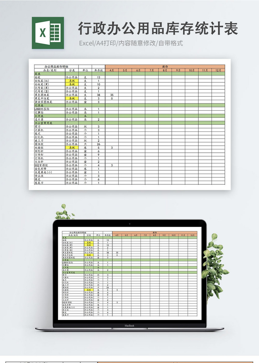 inventory statistics of administrative office supplies excel